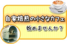 小型焙煎機での自宅カフェ開業支援:自家焙煎の小さなカフェを始めませんか