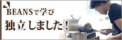 BEANSコーヒーで学び 独立しました