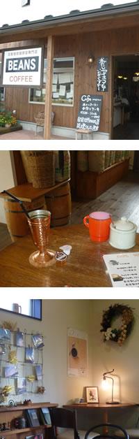 焙煎豆通販のBEANSコーヒー:店舗