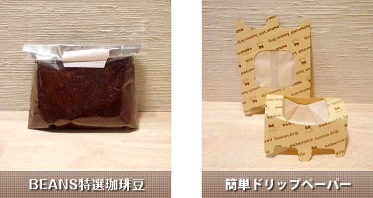 自家焙煎コーヒー豆お試しセット内容