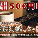 side_coffee_otameshi2